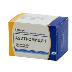 Капсулы Азитромицин 250 мг