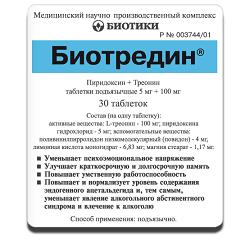 Подъязычные таблетки Биотредин
