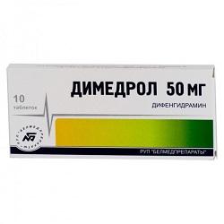 Таблетки Димедрол 50 мг