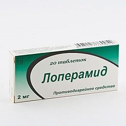 Лоперамид в таблетках