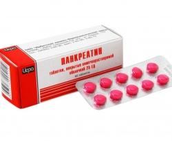 Таблетки, покрытые кишечнорастворимой оболочкой, Панкреатин