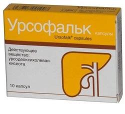 Капсулы Урсофальк
