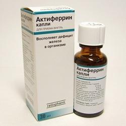 актиферрин сироп инструкция по применению для детей - фото 5
